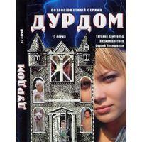 Дурдом (в гл. роли Татьяна Арнтгольц, 2006) Все 12 серий