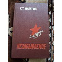 К.Т. Мазуров. Незабываемое. РАСПРОДАЖА! КНИГА - 2 РУБЛЯ!