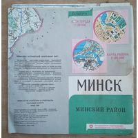 Минск. План города. Минская обл. Карта. 1995 г