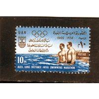 Египет (Объединенная арабская республика).Спорт.Плавание.Александри я.Плавательный марафон.1965.