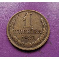 1 копейка 1986 года СССР #14