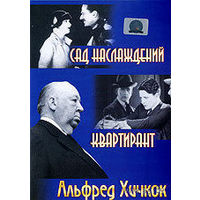 Сад наслаждений - Квартирант / Pleasure Garden - The Lodger (Альфред Хичкок / Alfred Hitchcock)  DVD5