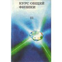 """Г.А.Зисман, О.М.Тодес """"Курс общей физики: ч.3.Оптика, физика атома и атомного ядра"""""""