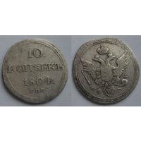 10 копеек 1804 СПБ ФГ серебро