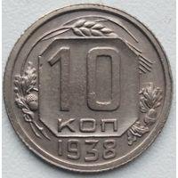10 копеек 1938 г. СОСТОЯНИЕ!!!