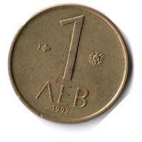 Болгария. 1 лев. 1992 г.
