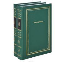 Иван Бунин. Стихотворения. В 2 томах (комплект из 2 книг). Цена за 1 том. Продается только комплектом!