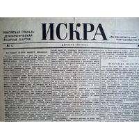 Искра газета 1900 год