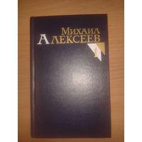 Михаил Алексеев.Собрание сочинений в 8 томах.