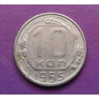 10 копеек 1955 года СССР #10