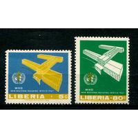 Либерия - 1967г. - Открытие здания ВОЗ в Браззавиле - полная серия, MNH [Mi 684-685] - 2 марки