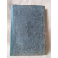 Евангелие на церковнославянском дореволюционное