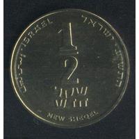 Израиль 1/2 нового шекеля. Сохран!!!