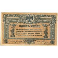 1 рубль 1918 год, Ростов-на-Дону, серия ВБ-42..