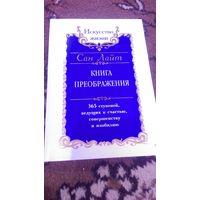 Книга преображения. 365 ступеней, ведущих к счастью, совершенству и изобилию