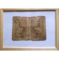 18 век.Фрагмент рукописного канона Ангелу-хранителю.