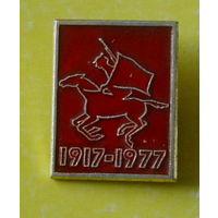 1917 - 1977. 1002.
