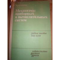 Механизмы приборных и вычислительных систем Вантроин В.Д. 1985 г