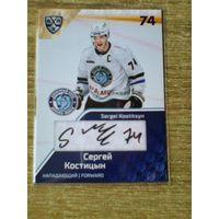 Сергей  Костицын - Скрипт/автограф 11 сезон КХЛ.