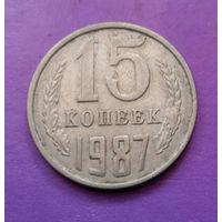 15 копеек 1987 СССР #07