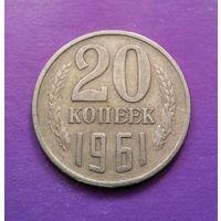 20 копеек 1961 СССР #06