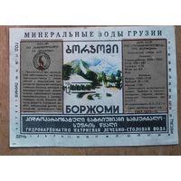 """Этикетка от миниральной воды """"Боржоми"""". СССР"""