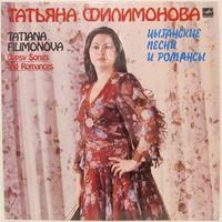Татьяна Филимонова - Цыганские песни и романсы
