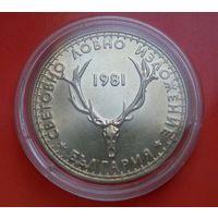 5 лев 1981 Болгария (охотники)