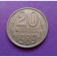 20 копеек 1989 СССР #02