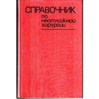 Справочник по неотложной хирургии /Под ред. В.Г. Астапенко.-Минск,1985.