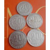 Сборный лот дореформенных монет СССР 20 коп. 1952,1953,1954,1955,1957 гг.(5 шт.)
