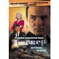 Джокер (реж. Дмитрий Лавров, 2010) Все 8 серий. Скриншоты внутри