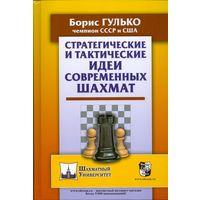 Гулько.Стратегические и тактические идеи в современных шахматах.