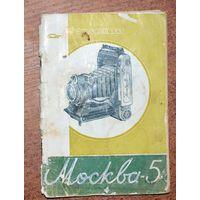 Паспорт ''Москва-5''