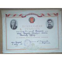 Похвальная грамота. 4 класс СШ. г. 1951 г. г.Серпухов.