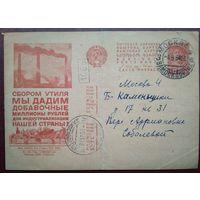 """Открытка-листовка """" Сбором утиля мы дадим..."""" 1932 г. Подписана."""