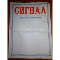 Агитлисток народного контроля 1982 года (Андропов)