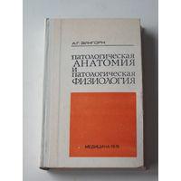 А.Г. Эйнгорн. Паталогическая анатомия и паталогическая физиология. М: Медицина, 1976