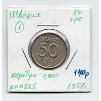 Швеция 50 эре 1958 года - 1