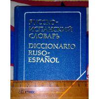 Русско -испанский карманный словарь