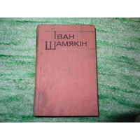 Иван Шамякин Повести Поэма , 1 том , 1977 год .