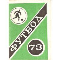 """Календарь-справочник Москва (""""Московская правда"""") 1973"""