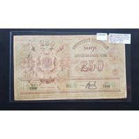 Редкость 250 рублей Туркестан 1919 год с рубля из старой коллекции