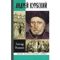 Александр Филюшкин. Андрей Курбский