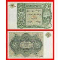 [КОПИЯ] Афганистан 5 афгани 1936г. (зеленая)