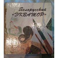 Белорусский экватор