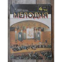 Ежеквартальный каталог-бюллетень Мелодия - N 4, октябрь-декабрь 1990 г.