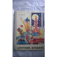 Л.К. Назарова  Спутник букваря. Книга для дополнительного чтения в букварный период