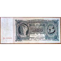 СССР, 5 рублей 1925 год, Р190