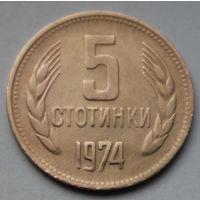 Болгария, 5 стотинок 1974 г.